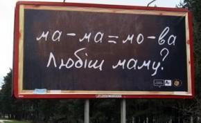 Mama= Sprache. Liebst du deine Mama? Soziale Werbung in Belarus.