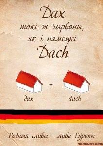 Дах = Dach!
