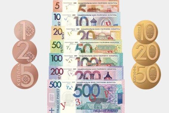 nn.by, neues Geld